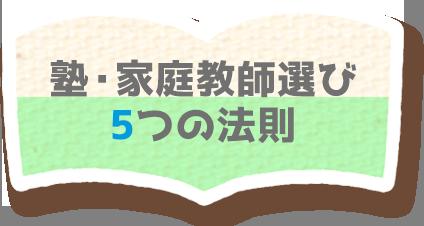 塾・家庭教師選び5つの法則