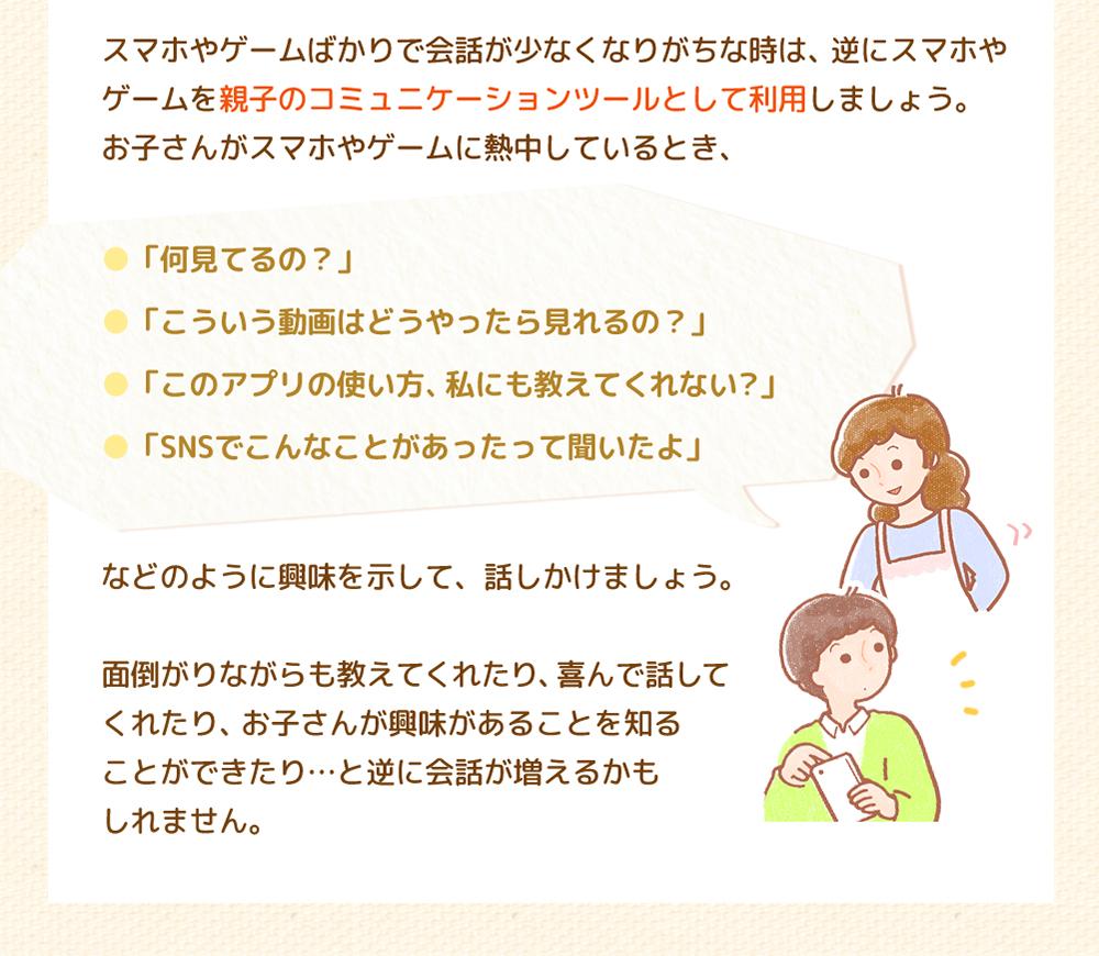 親子のコミュニケーションツールとして利用しましょう。