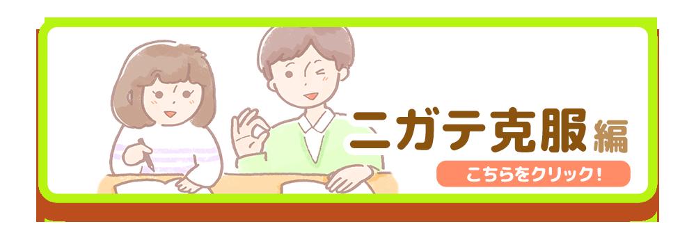 ニガテ克服編