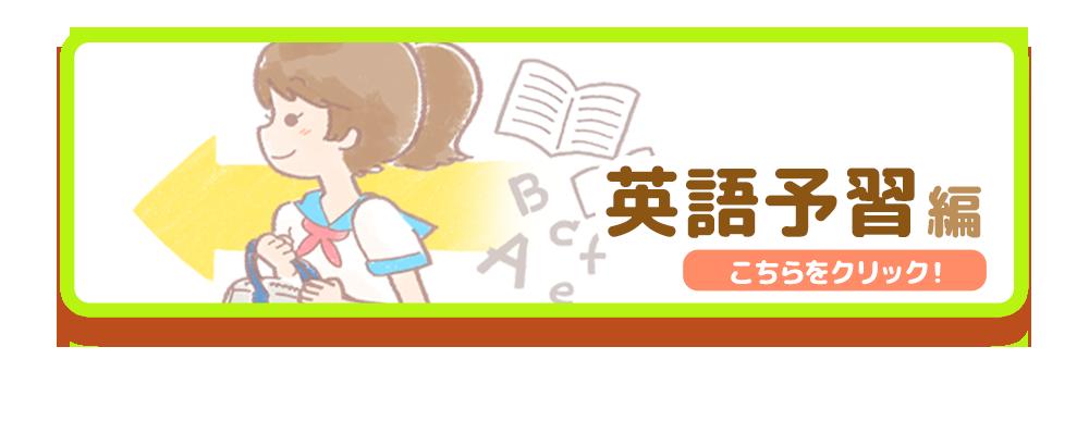 英語予習編