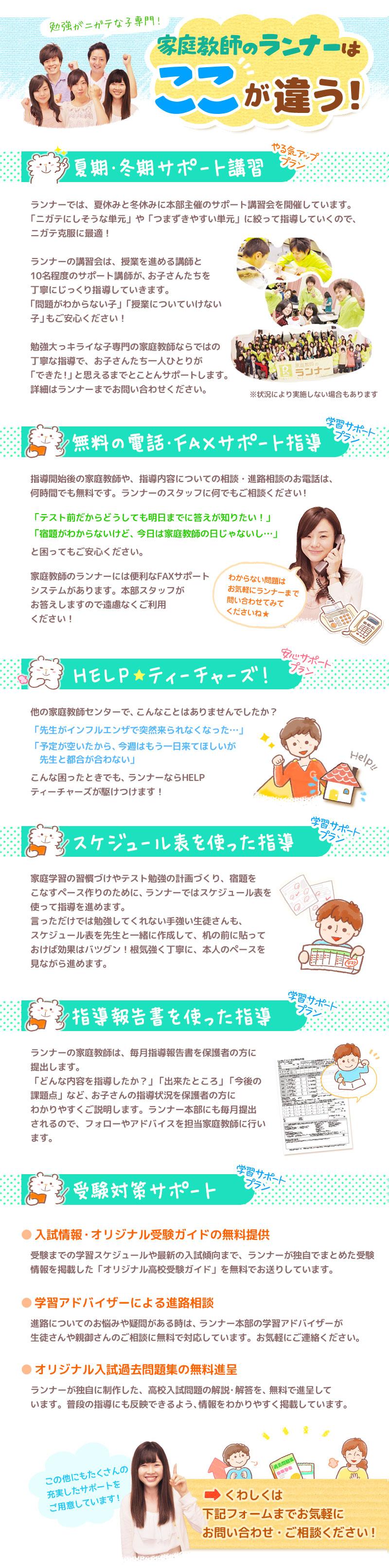 (熊本県のお客様のページ)家庭教師のランナーはここが違う!