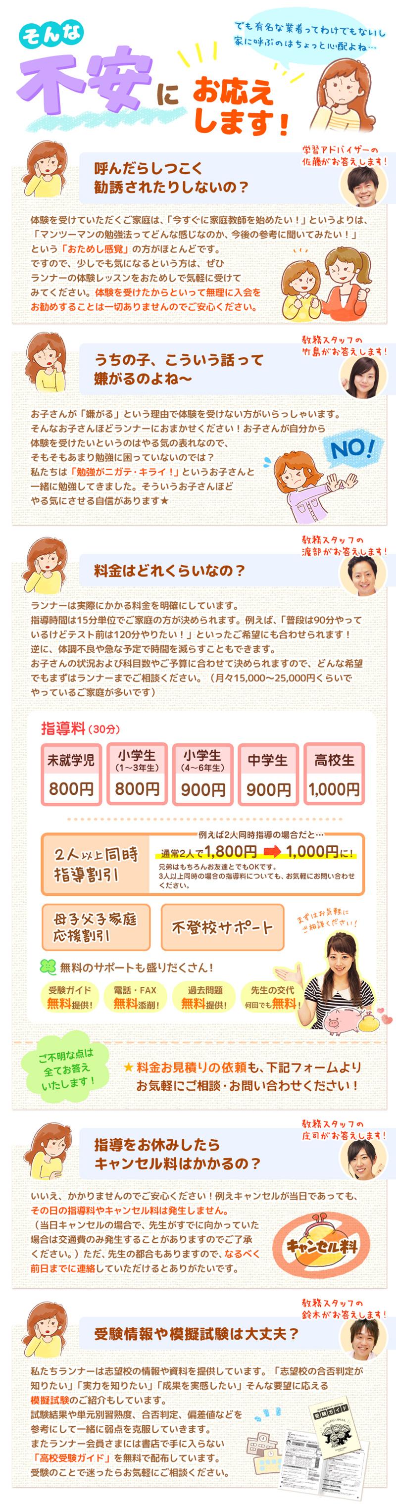 (熊本県のお客様のページ)そんな不安にお応えします!