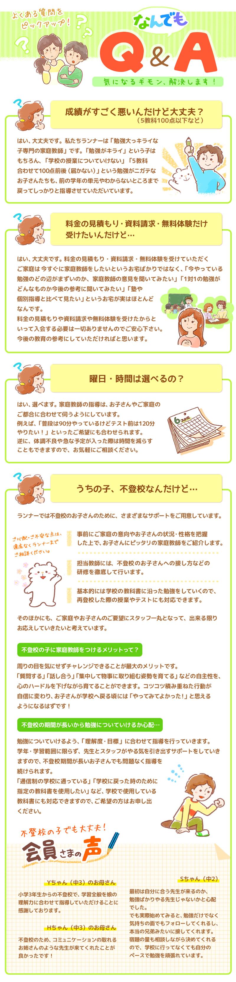 (熊本県のお客様のページ)なんでもQ&A