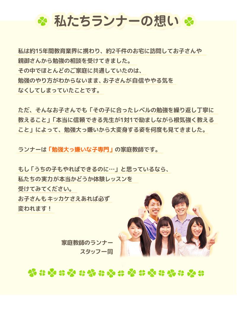 (東区のお客様のページ)家庭教師のランナー代表 山崎大輔