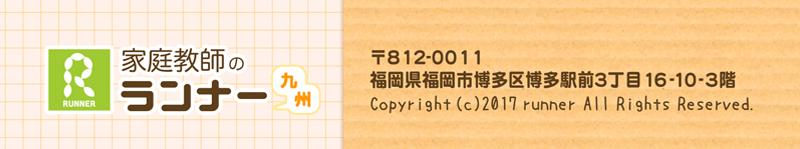 (東区のお客様のページ)家庭教師のランナー九州