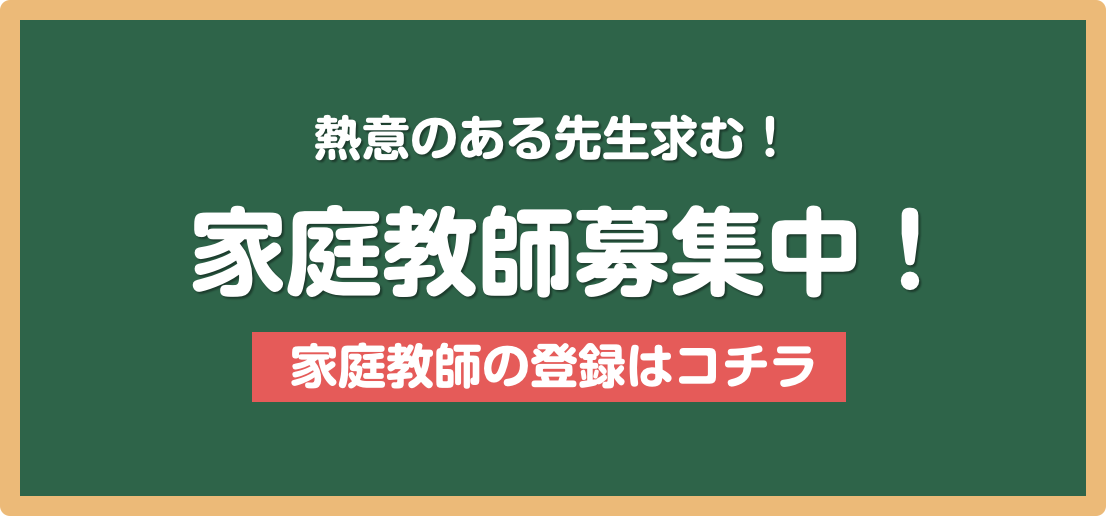 佐賀県の家庭教師登録