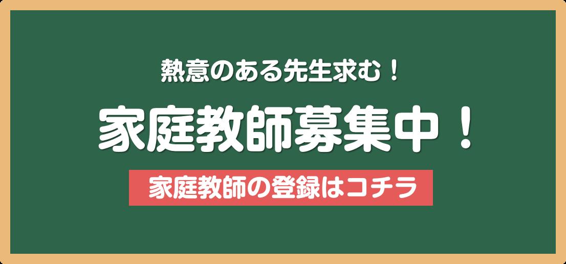 佐賀市の家庭教師登録